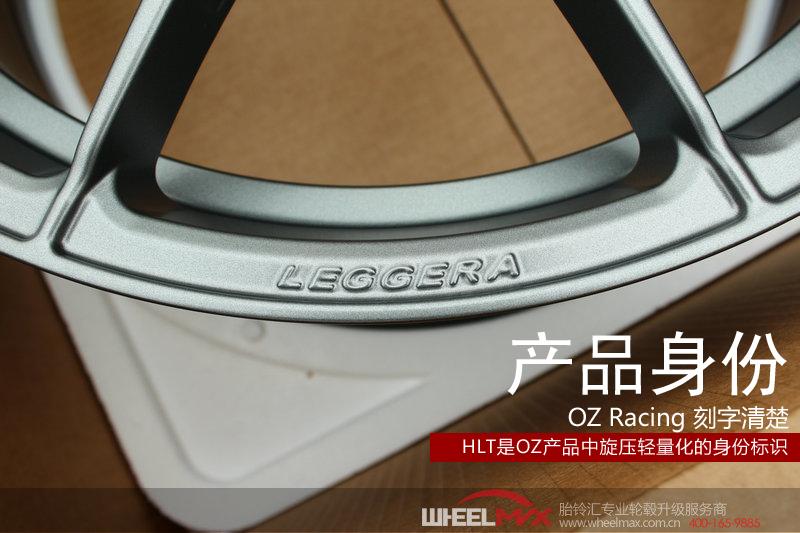 意大利OZ LEGGERA HLT新款运动轻量化轮毂