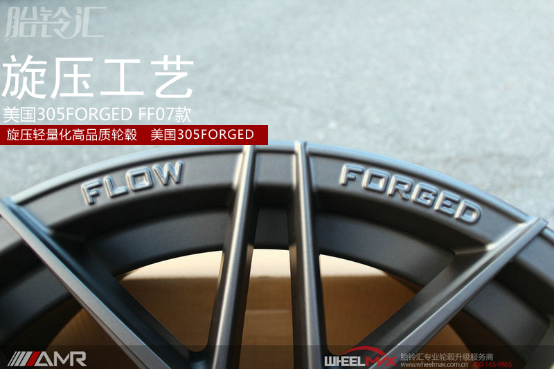 美国305FORGED  FF07多辐网状高品质改装轮毂