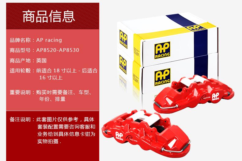 英国原装进口AP Racing CP8520大六活塞刹车套装